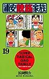 浦安鉄筋家族(19) (少年チャンピオン・コミックス)