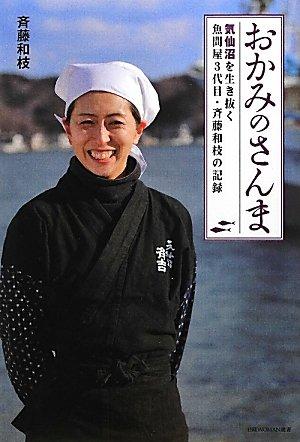 おかみのさんま 気仙沼を生き抜く魚問屋3代目・斉藤和枝の記録 (日経WOMAN選書)