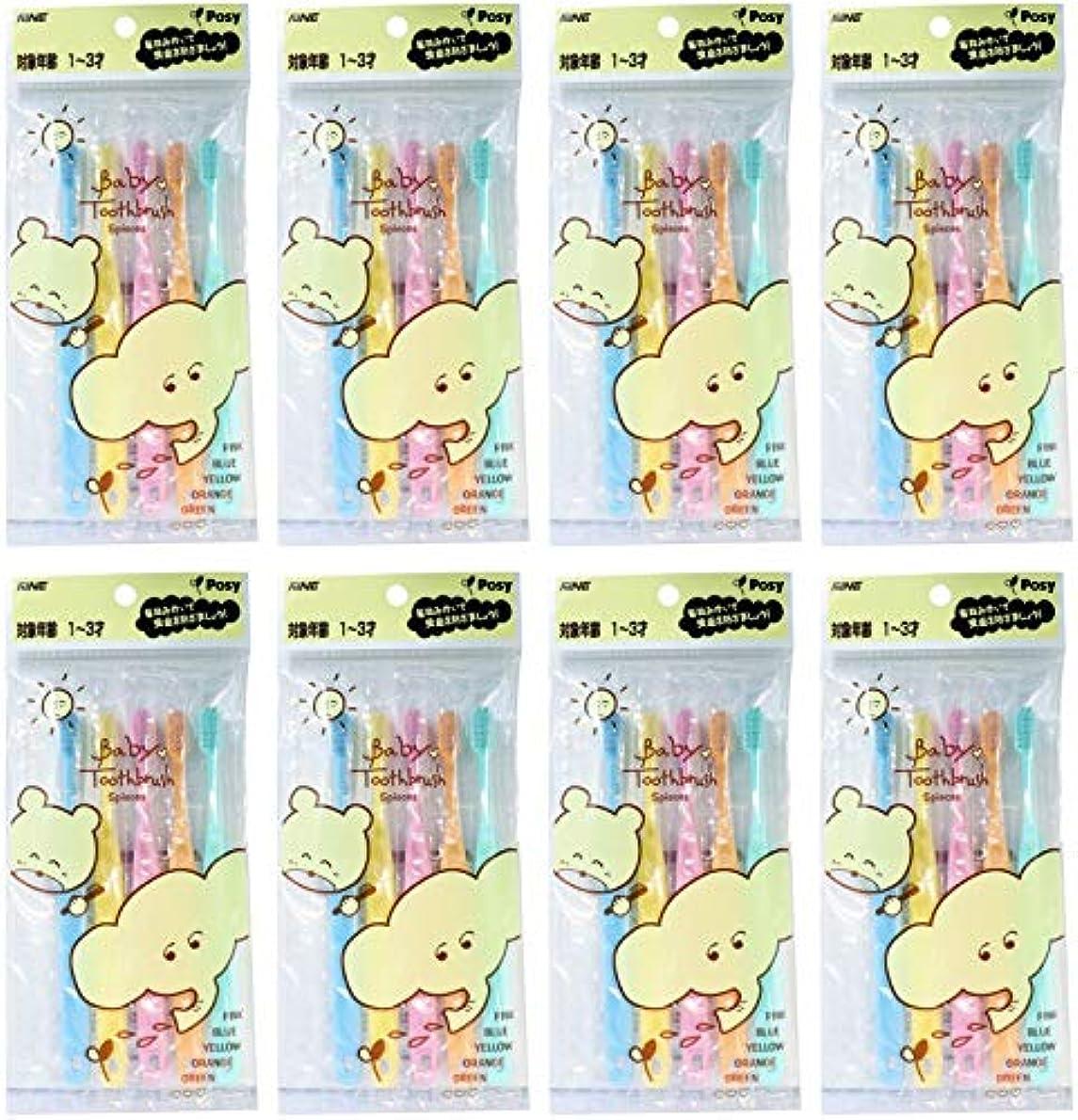 バイパス雨のジョガー【まとめ買い】FINE ポージィ ベビーハブラシ 5本組【×8個】