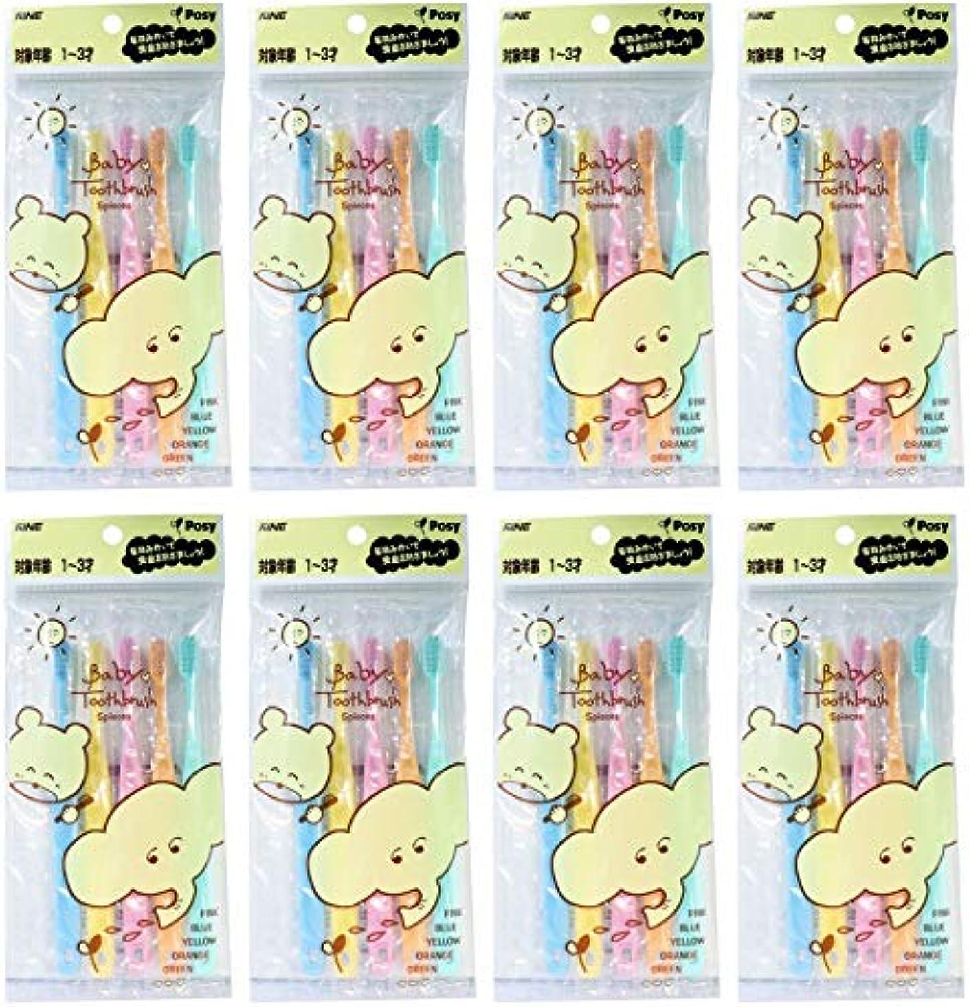 検出する呪いキュービック【まとめ買い】FINE ポージィ ベビーハブラシ 5本組【×8個】