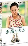 至福のとき [DVD] 画像