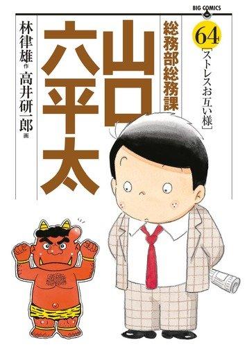 総務部総務課 山口六平太 64 (ビッグコミックス)の詳細を見る