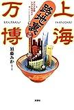 上海路地裏万博 アジアの街トラベルガイド