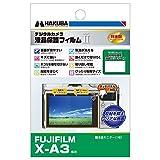 HAKUBA デジタルカメラ液晶保護フィルムMarkII FUJIFILM X-A3専用 DGF2-FXA3