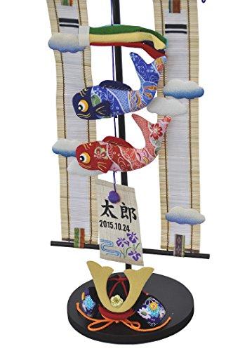 秀光人形工房こいのぼり五月人形名前と生年月日が入る元気鯉兜付室内用鯉のぼり吊るし飾りセット733042A