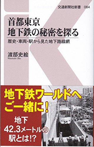 首都東京 地下鉄の秘密を探る (交通新聞社新書)の詳細を見る