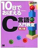 10日でおぼえる C言語 入門教室 第2版