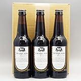 【即日発送】イギリスビール1種3本y(トラクエア ハウスエール×3)セット (父の日ギフト)