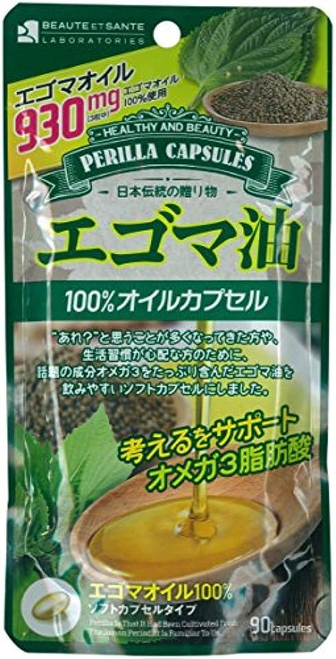 苦味ひねり木ボーテサンテラボラトリーズ エゴマ油100%オイルカプセル 460mg×90粒