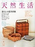 天然生活 2013年 08月号 [雑誌]