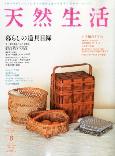 天然生活 2013年 08月号 [雑誌]の詳細を見る
