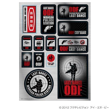 (踊る大捜査線 THE FINAL)ODFステッカー