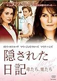 隠された日記~母たち、娘たち~ Julie Lopes-Curval [DVD]