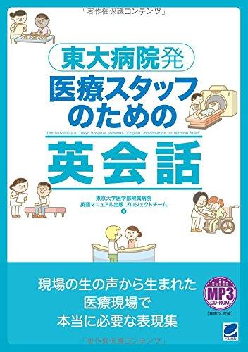 東大病院発 医療スタッフのための英会話 CD BOOKの詳細を見る