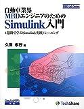 自動車業界MBDエンジニアのためのSimulink入門-4週間で学ぶSimulink実践トレーニング- (MBD Lab Series)
