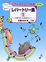 ドレミファソで始める かんたん! すごい! さきどり!  ピアノ・テクニックの本【実践編】レパートリー集1 ~伴奏パターンを弾こう! ~