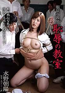 服従女教師 恥辱の教室 水野朝陽 バミューダ/妄想族 [DVD]