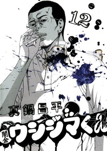 闇金ウシジマくん(12) (ビッグコミックス)の詳細を見る