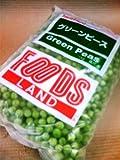 グリーンピース1kg【業務用冷凍食品】ニュージランド産