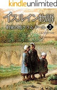 イスルイン物語 5巻 表紙画像