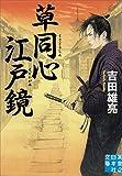 草同心江戸鏡 (実業之日本社文庫)