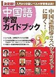 決定版! 中国語学習ガイドブック
