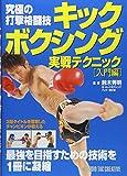 究極の打撃格闘技 キックボクシング実戦テクニック 入門編