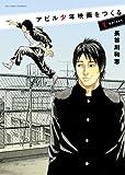 アビル少年映画を作る / 長谷川 和志 のシリーズ情報を見る