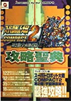 スーパーロボット大戦COMPACT2第2部:宇宙激震篇攻略聖典 (スパロボ攻略聖典シリーズ (Vol.4))