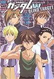新機動戦記ガンダムW blind target (ノーラコミックス)