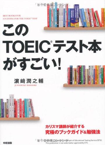 このTOEICテスト本がすごい!の詳細を見る