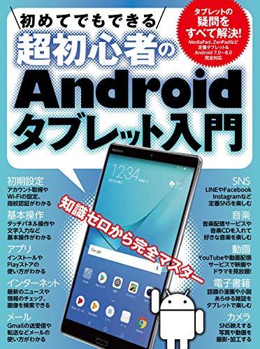 【HUAWEI MediaPad M5/ASUS ZenPad 対応版】初めてでもできる超初心者のAndroidタブレット入門