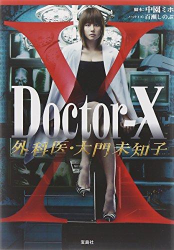 【TVドラマ・ノベライズ】Doctor-X 外科医・大門未知子 (宝島社文庫)の詳細を見る