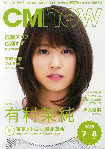 CM NOW (シーエム・ナウ) 2015年 07月号
