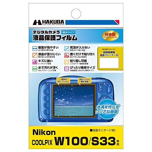 HAKUBA デジタルカメラ液晶保護フィルム 防水機種に最適な親水タイプ Nikon COOLPIX W100/S33 専用 DGFH-NCW100の詳細を見る