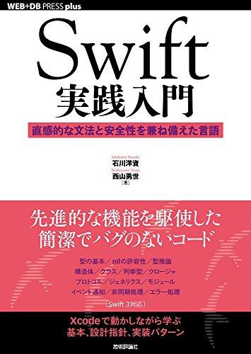Swift実践入門 ── 直感的な文法と安全性を兼ね備えた言語 (WEB+D...