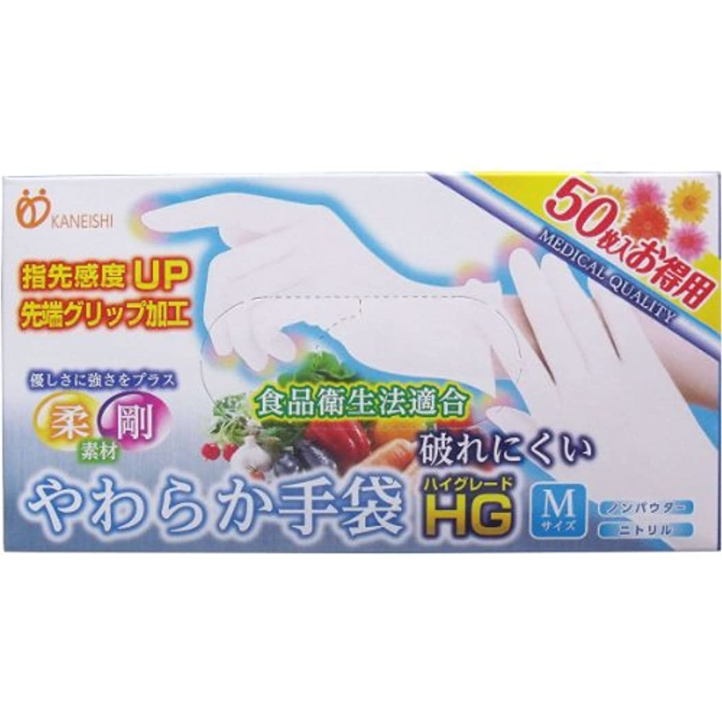 やわらか手袋HG (ハイグレード) 二トリル手袋 パウダーフリー Mサイズ 50枚入×10個セット