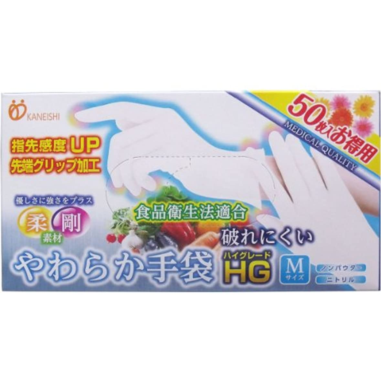 シャイ前文不適切なやわらか手袋HG (ハイグレード) 二トリル手袋 パウダーフリー Mサイズ 50枚入×5個セット