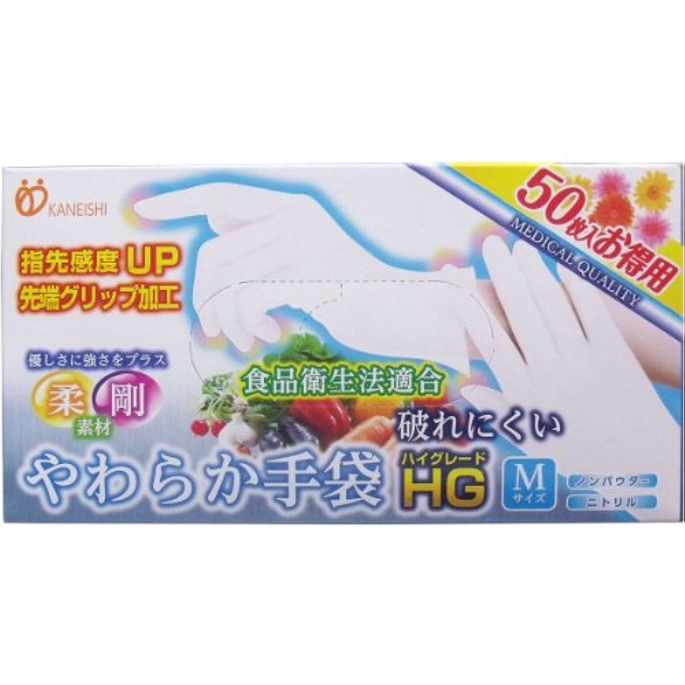 腹痛教科書リブやわらか手袋HG (ハイグレード) 二トリル手袋 パウダーフリー Mサイズ 50枚入×5個セット