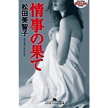 情事の果て (幻冬舎アウトロー文庫)