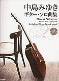 CDで覚える 中島みゆき / ギター・ソロ曲集 画像