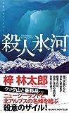 殺人氷河 (ジョイ・ノベルス)