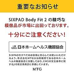 シックスパッド ボディフィット2(SIXPAD Body Fit 2) MTG