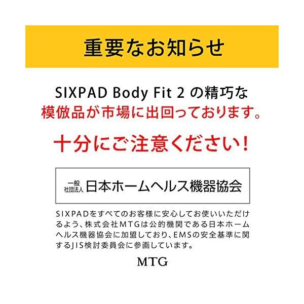 シックスパッド レッグベルト(SIXPAD L...の紹介画像2