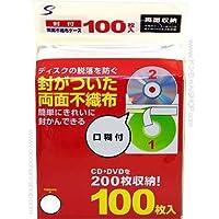 イーサプライズ 封付 両面不織布ケース100枚入 白 EDS100SLW