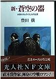 新・蒼空の器―大空のサムライ七人の生涯 (光人社NF文庫)