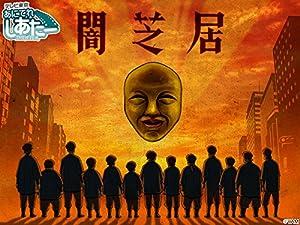 闇芝居 四期 DVD