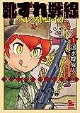 靴ずれ戦線 ペレストロイカ 1 (リュウコミックス)