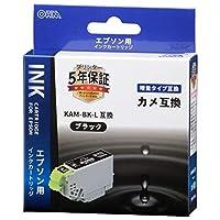 OHM 互換インクカートリッジ エプソン用 KAMシリーズ ブラック 増量タイプ INK-EKAMXL-BK