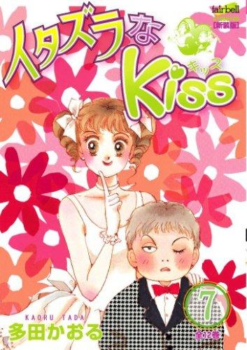 イタズラなkiss 第7巻 (フェアベルコミックス CLASSICO)の詳細を見る